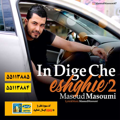 https://face1music.com/wp-content/uploads/2018/09/Masoud-Masoumi-In-Dige-Che-Eshgshie-2-1.jpg