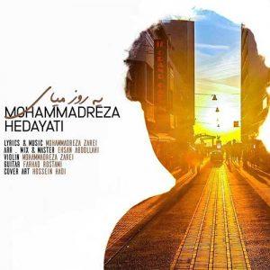 دانلود آهنگ جدید محمدرضا هدایتی به نامیه روز میای