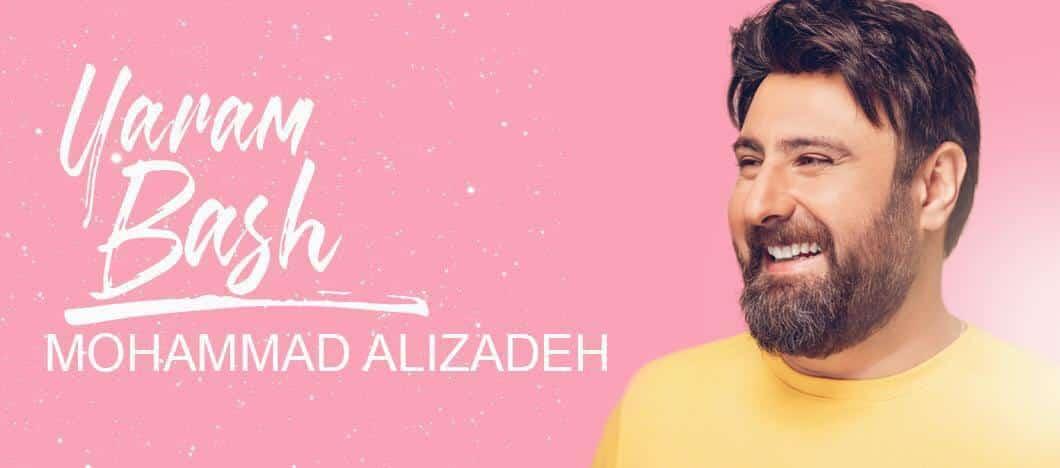 آهنگ جدید محمد علیزاده به نام