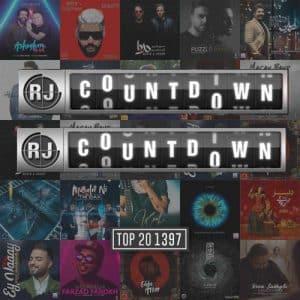 دانلود ریمیکسجدید دیجی رامین به نام بیست آهنگ برتر سال ۹۷