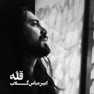 دانلود آلبوم جدید امیر عباس گلاب به نام قله