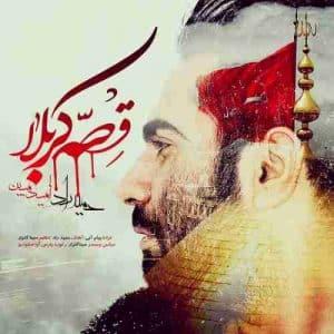 حمید راد و امید مبین – قصه ی کربلا