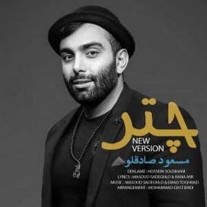 مسعود صادقلو – چتر (ورژن جدید)