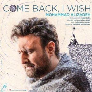 محمد علیزاده – برگردی ای کاش
