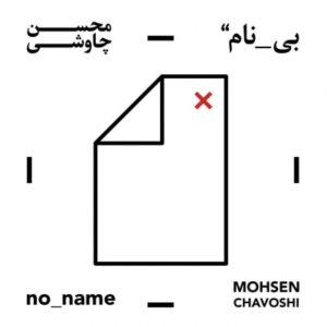 آلبوم محسن چاوشی – بی نام