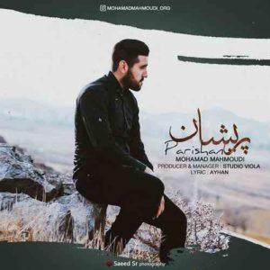 محمد محمودی پریشان