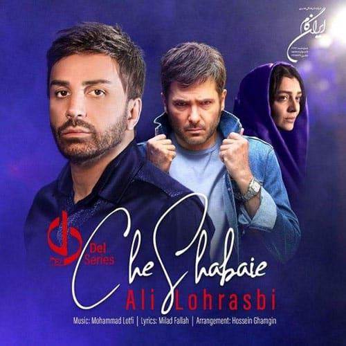 https://face1music.com/wp-content/uploads/2020/09/Ali-Lohrasbi-Che-Shabaei.jpg